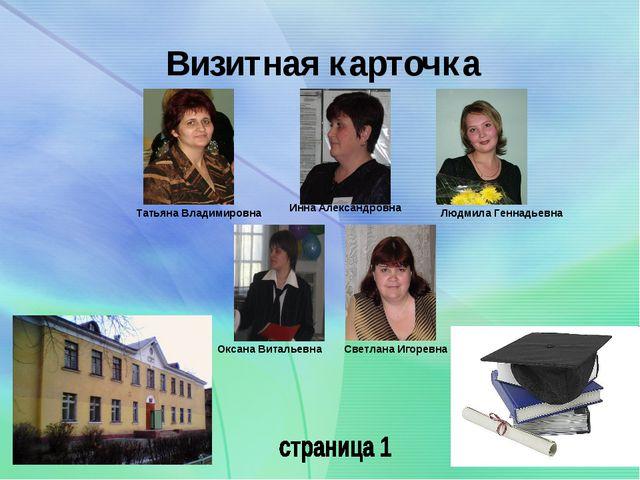 Визитная карточка Татьяна Владимировна Инна Александровна Людмила Геннадьевна...