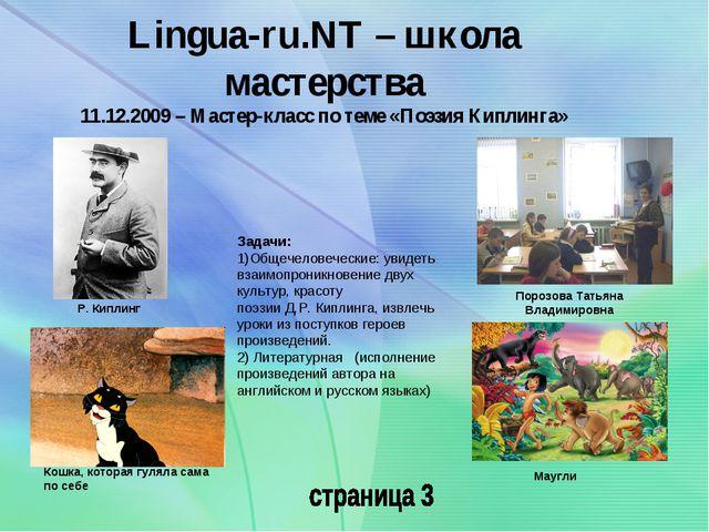 Lingua-ru.NT – школа мастерства 11.12.2009 – Мастер-класс по теме «Поэзия Кип...