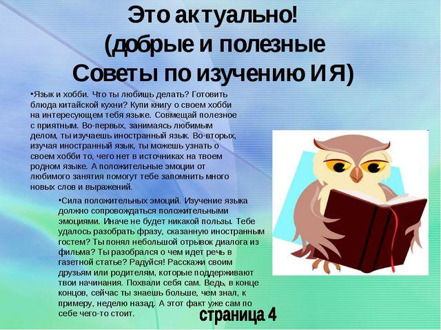 Это актуально! (добрые и полезные Советы по изучению ИЯ) Язык и хобби. Что ты...