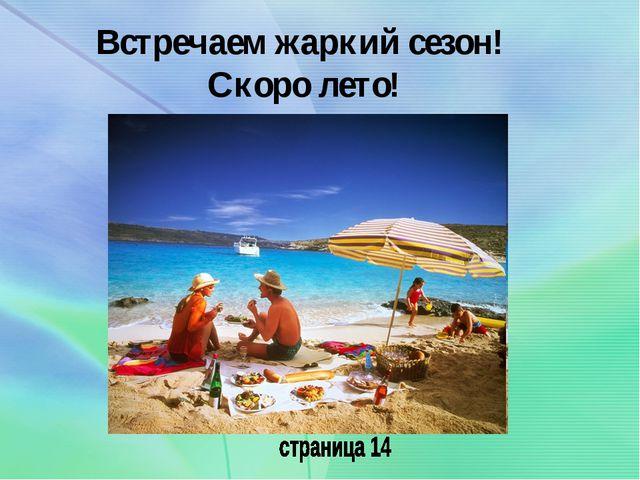 Встречаем жаркий сезон! Скоро лето!