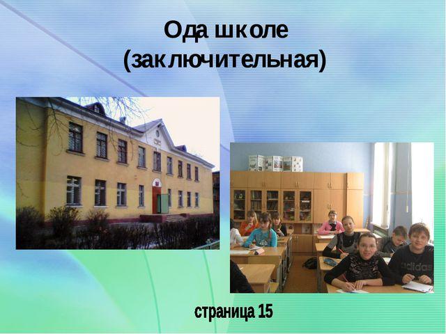 Ода школе (заключительная)