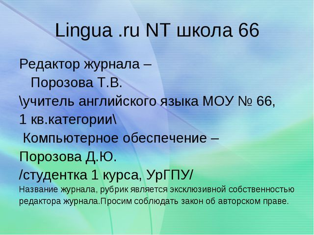 Lingua .ru NT школа 66 Редактор журнала – Порозова Т.В. \учитель английского...