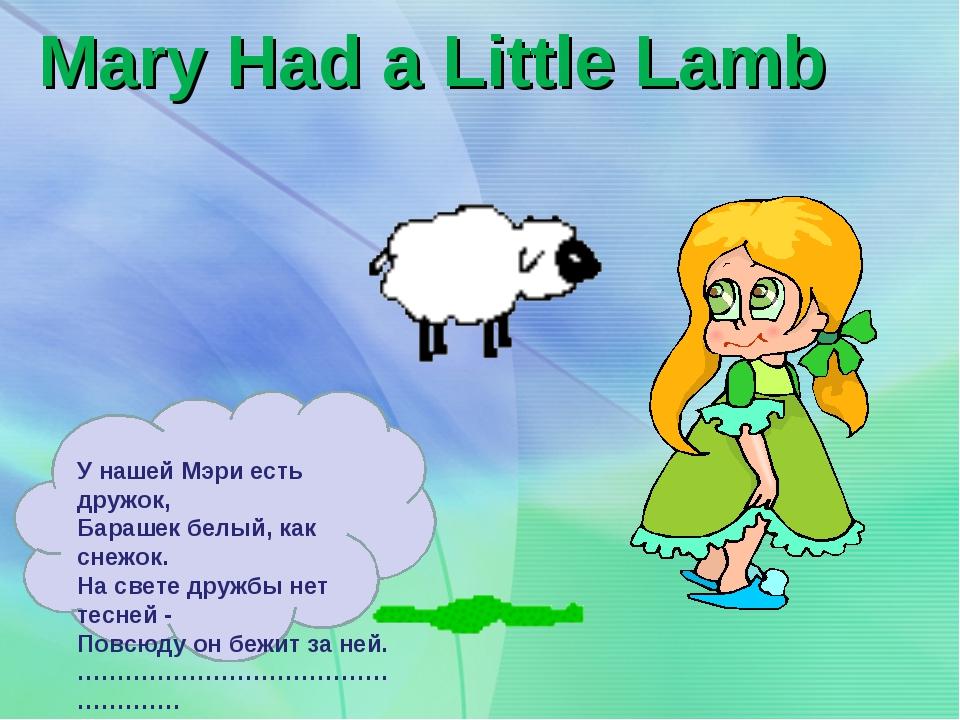 Mary Had a Little Lamb У нашей Мэри есть дружок, Барашек белый, как снежок. Н...