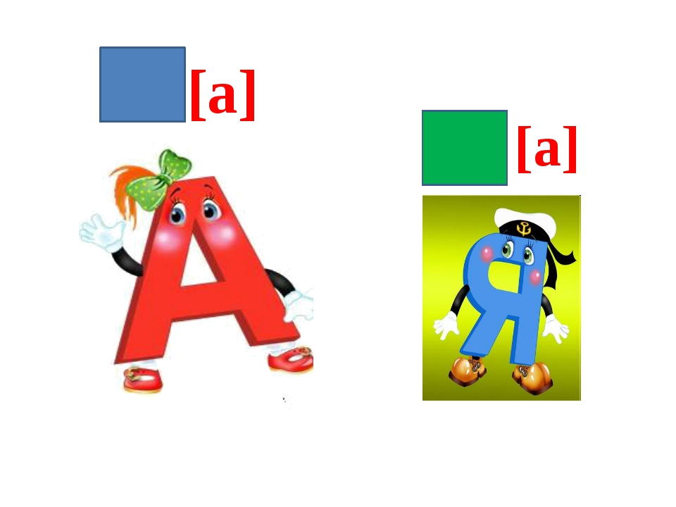 [а] [а]