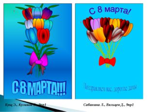 Кущ Э., Куликов В., 9пр1 Сабинина Л., Вяльцев Д., 9пр1