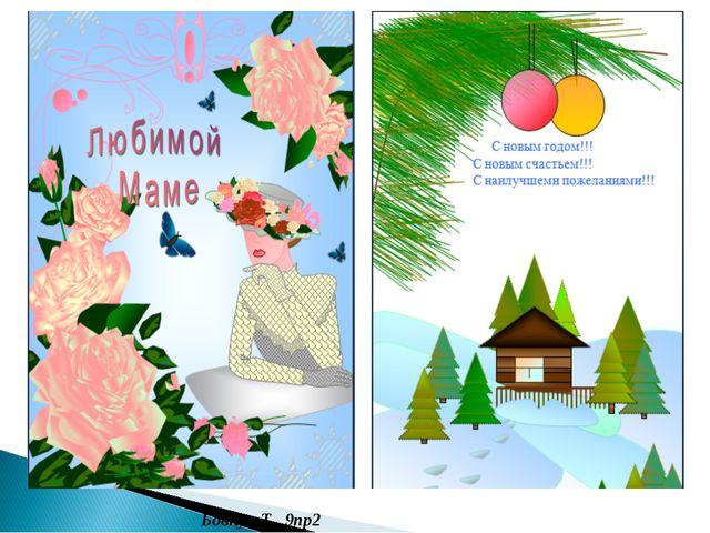 Бовкун Т., 9пр2