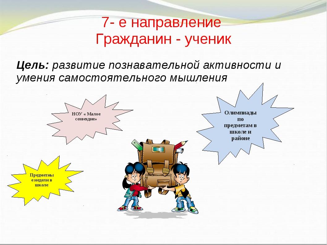 7- е направление Гражданин - ученик Цель: развитие познавательной активности...