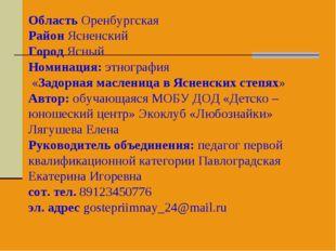 Область Оренбургская Район Ясненский Город Ясный Номинация: этнография «Задор