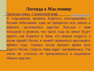 Легенда о Масленице Проводы зимы. Славянский миф В стародавние времена Карачу