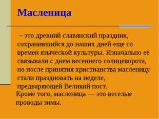 Масленица – это древний славянский праздник, сохранившийся до наших дней еще
