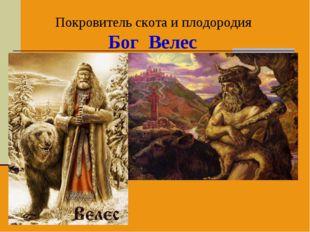 Покровитель скота и плодородия Бог Велес