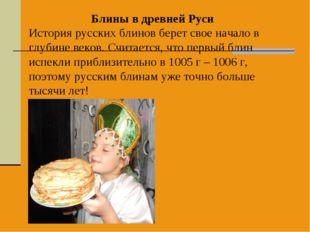 Блины в древней Руси История русских блинов берет свое начало в глубине веков