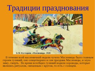 Б.М. Кустодиев. «Масленица». 1920 В течение всей масленичной недели чучело М