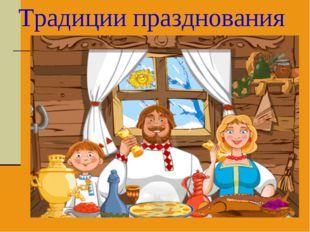 Традиции празднования