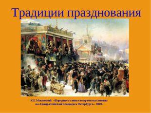 К.Е.Маковский. «Народное гулянье во время масленицы на Адмиралтейской площади
