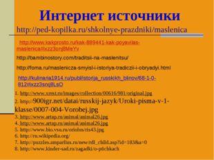 http://ped-kopilka.ru/shkolnye-prazdniki/maslenica Интернет источники http:/