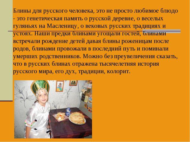 Блины для русского человека, это не просто любимое блюдо - это генетическая п...
