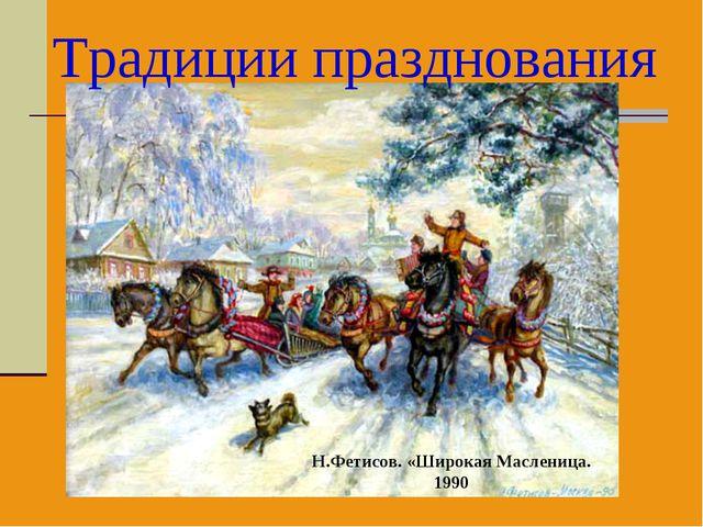Н.Фетисов. «Широкая Масленица. 1990 Традиции празднования