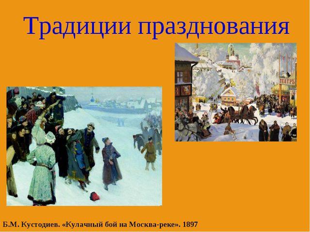 Б.М. Кустодиев. «Кулачный бой на Москва-реке». 1897 Традиции празднования