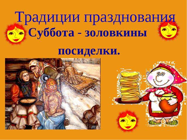Суббота - золовкины посиделки. Традиции празднования