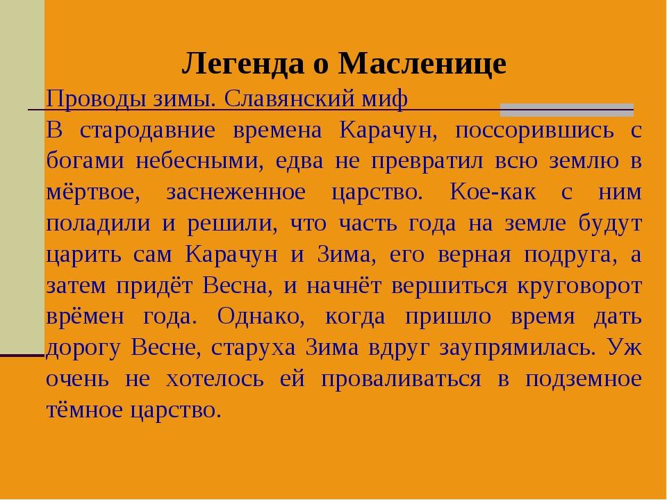 Легенда о Масленице Проводы зимы. Славянский миф В стародавние времена Карачу...