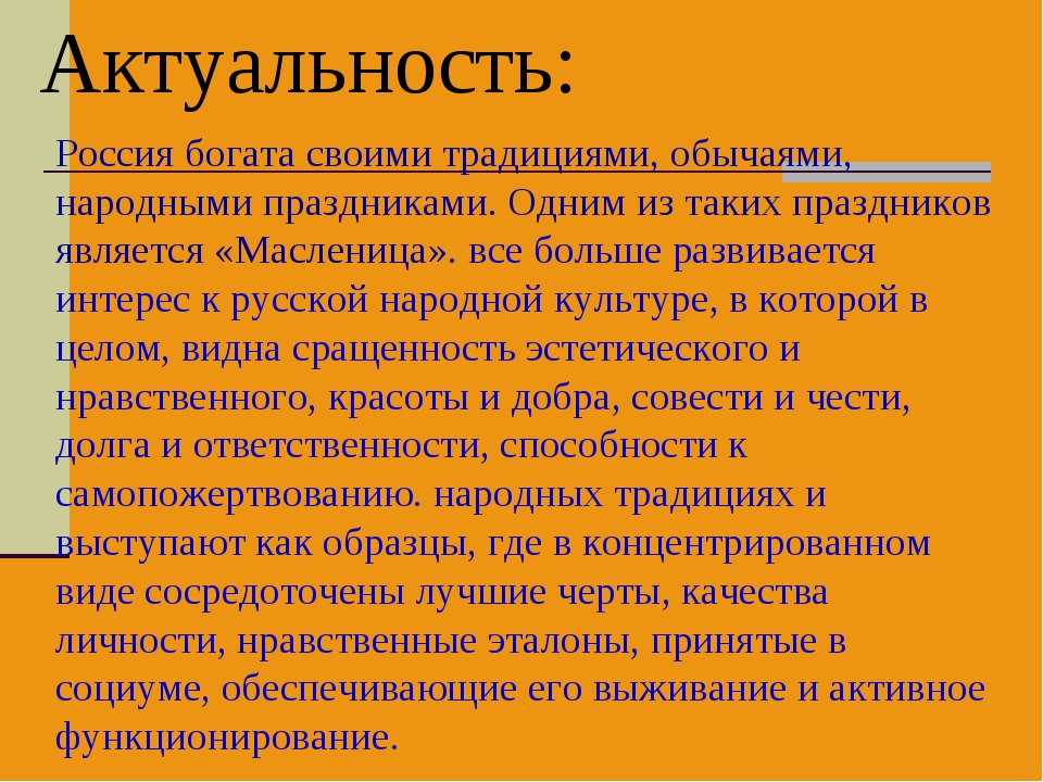 Актуальность: Россия богата своими традициями, обычаями, народными праздникам...