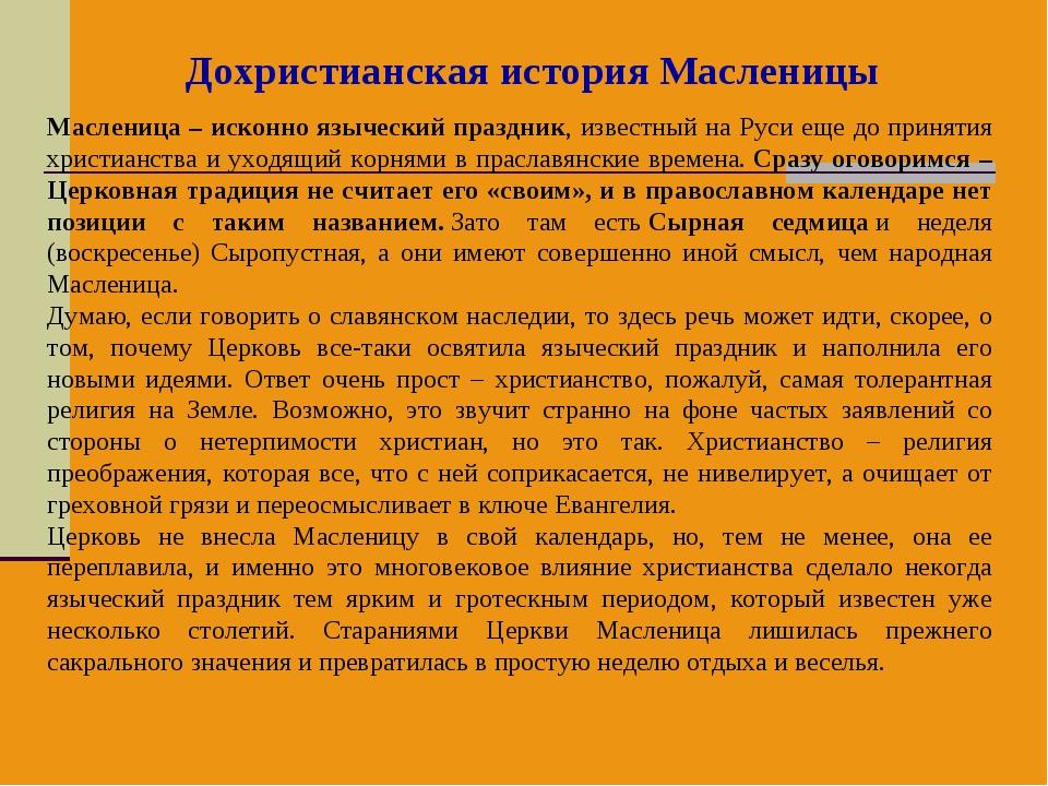 Дохристианская история Масленицы Масленица – исконно языческий праздник, изве...