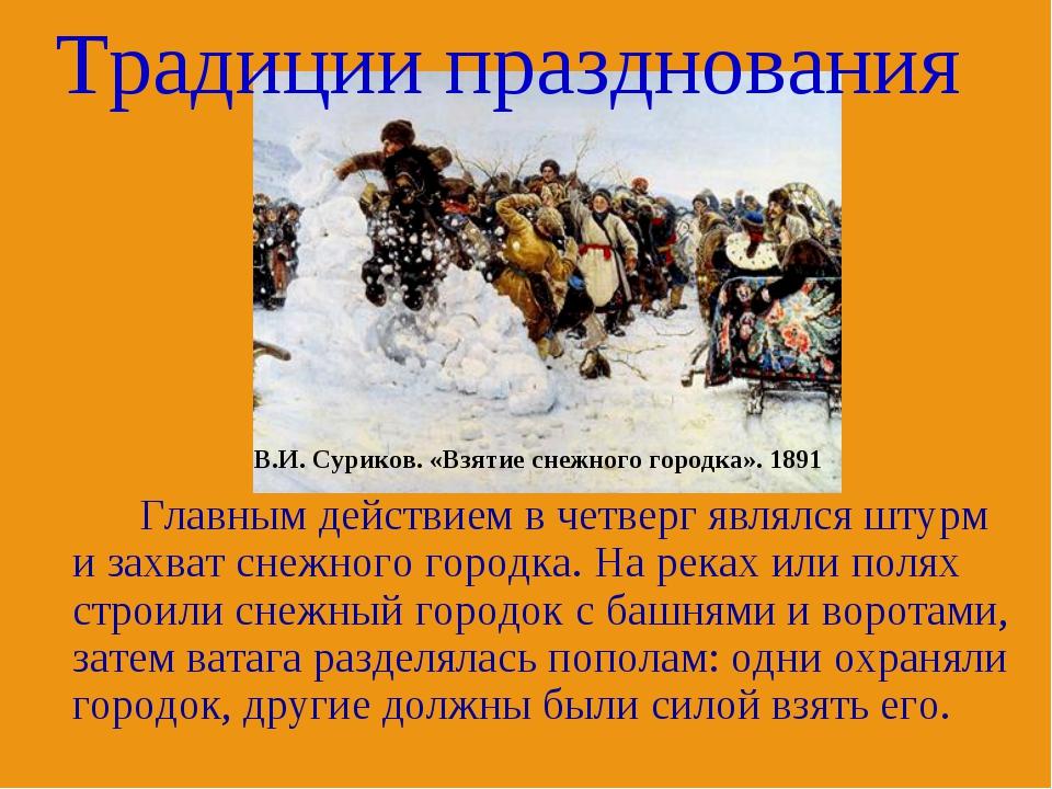 Традиции празднования Главным действием в четверг являлся штурм и захват снеж...
