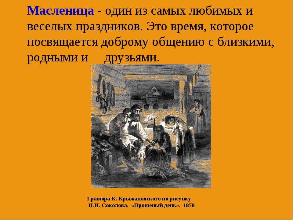 Гравюра К. Крыжановского по рисунку Н.И. Соколова. «Прощеный день». 1870 Масл...