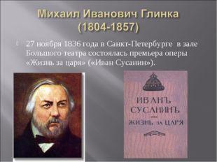 27 ноября 1836 года в Санкт-Петербурге в зале Большого театра состоялась прем