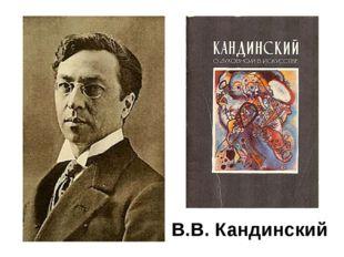 В.В. Кандинский Уже в ХХ в. знаменитый художник В.В. Кандинский в своей книге