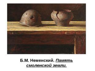 Б.М. Неменский. Память смоленской земли. В суровом и торжественном натюрморте