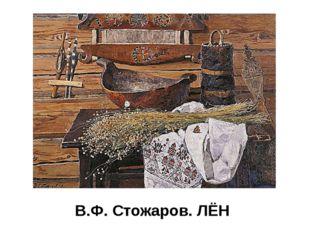 В.Ф. Стожаров. ЛЁН Картина В.Ф. Стожарова тоже памятник. Она о красоте уходяш