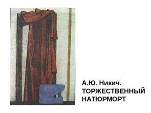 А.Ю. Никич. ТОРЖЕСТВЕННЫЙ НАТЮРМОРТ А вот натюрморт А.Ю. Никича построен по-д