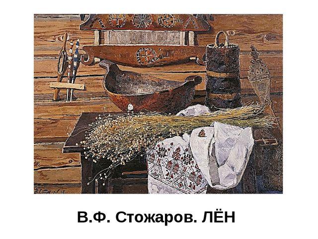 В.Ф. Стожаров. ЛЁН Картина В.Ф. Стожарова тоже памятник. Она о красоте уходяш...