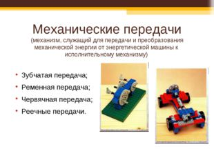 Механические передачи (механизм, служащий дляпередачиипреобразования механ