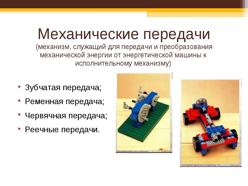 Механические передачи (механизм, служащий дляпередачиипреобразования механ...