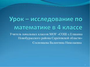 Учитель начальных классов МОУ «СОШ с.Елшанка Новобурасского района Саратовско