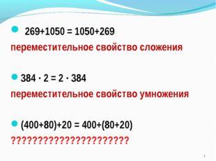 269+1050 = 1050+269 переместительное свойство сложения 384 ∙ 2 = 2 ∙ 384 пер