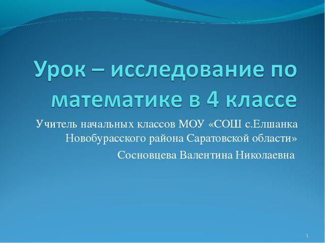 Учитель начальных классов МОУ «СОШ с.Елшанка Новобурасского района Саратовско...