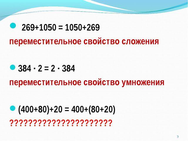 269+1050 = 1050+269 переместительное свойство сложения 384 ∙ 2 = 2 ∙ 384 пер...