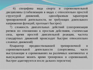 6) специфика вида спорта и соревновательной дисциплины (стабилизация в видах