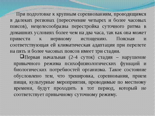 При подготовке к крупным соревнованиям, проводящимся в далеких регионах (пере...