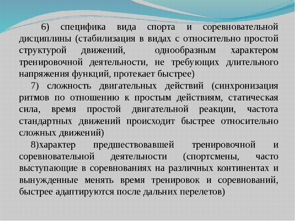 6) специфика вида спорта и соревновательной дисциплины (стабилизация в видах...