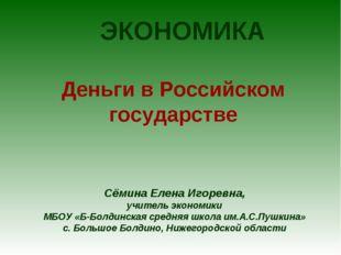 Сёмина Елена Игоревна, учитель экономики МБОУ «Б-Болдинская средняя школа им.