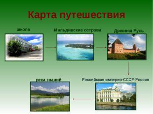 Карта путешествия Мальдивские острова Российская империя-СССР-Россия школа Др