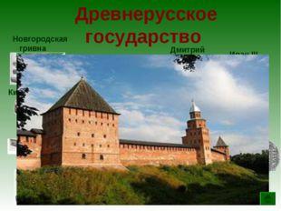 Древнерусское государство Дмитрий Донской 1380 Новгородская гривна полтинник