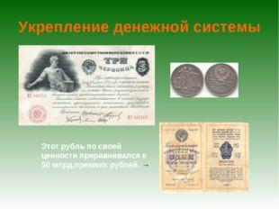 Укрепление денежной системы Этот рубль по своей ценности приравнивался к 50 м