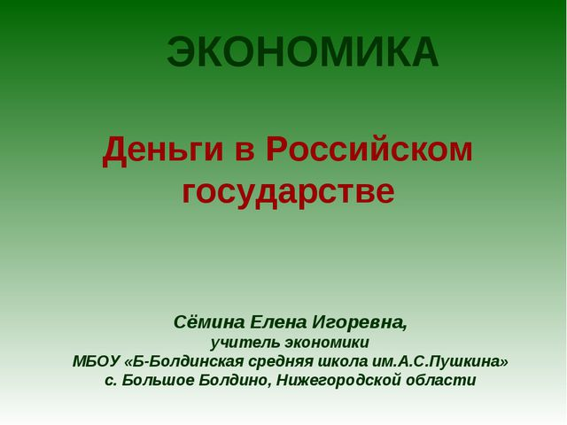 Сёмина Елена Игоревна, учитель экономики МБОУ «Б-Болдинская средняя школа им....