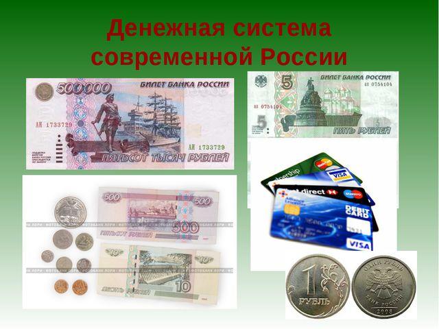 Денежная система современной России